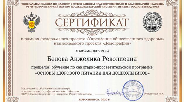 Сертификат Белова Анжелика 2020