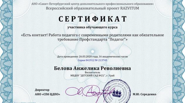 Сертификат Есть контакт! Белова Анжелика Револиевна - 2020