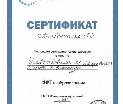 Сертификат ИКТ