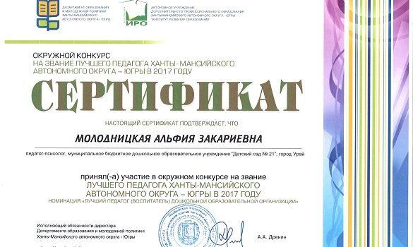 Сертификат Лучший педагог