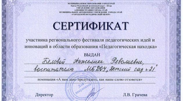 Сертификат Педнаходка 2015