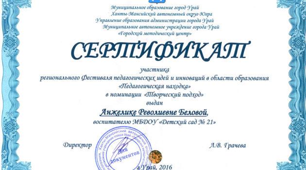 Сертификат Педнаходка 2016