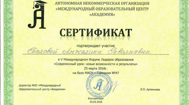 Сертификат Современный урок2016