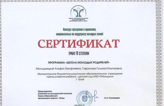 Сертификат грант IIстепени