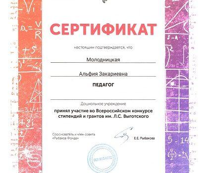 Сертификат им.Л.С.Выготского