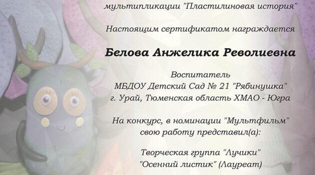 Сертификат куратора Белова А. Р
