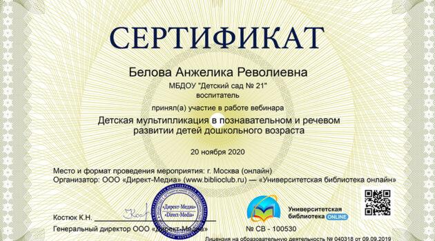 Сертификат мультипликация2020