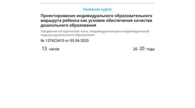 Сертификат о прохождении курсов 13 часов