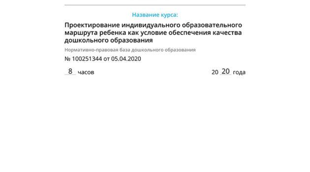 Сертификат о прохождении курсов 2020