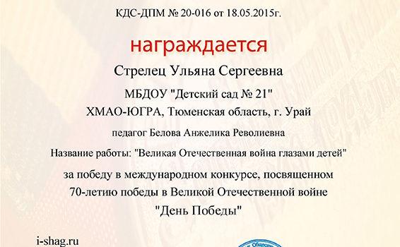 Стрелец Ульяна2015