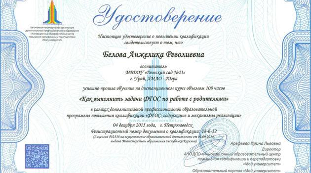 Удостоверение АМО Белова 2015