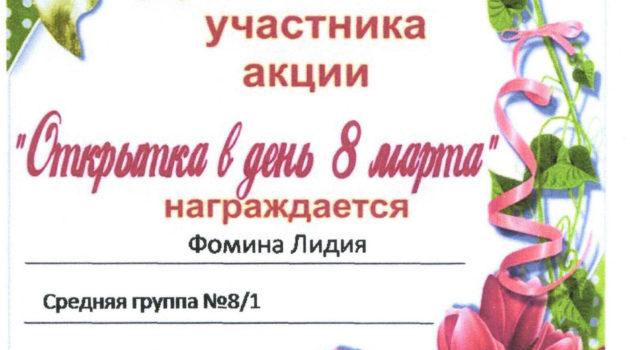Фомина Л2019