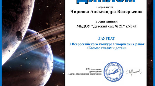 Чиркова Александра 2015