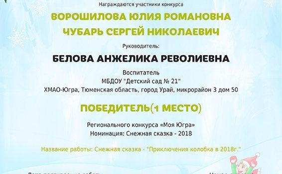 Чубарь ворошилова 2018