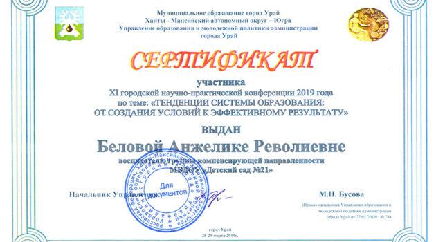 гнпк белова а 2019