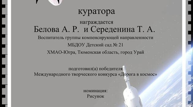 куратор 2020 в космос Алеша Корякин_0002
