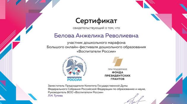 марафон Белова