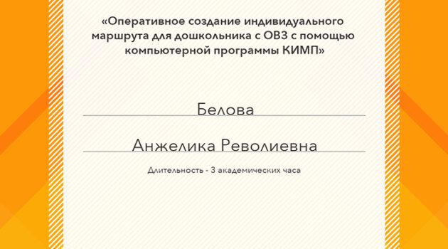 сертификат МЕРСИБО ноябрь 2020