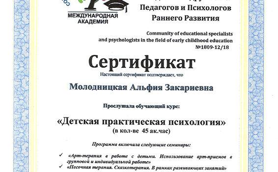 сертификат Молодницкая А.З.2018