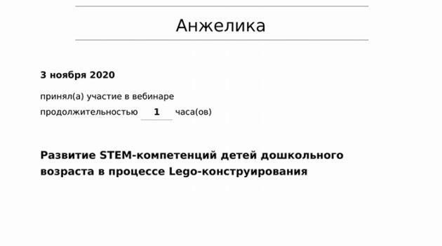сертификат stem компетенций легоконструировании2020