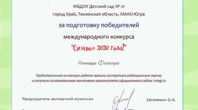 2020Анжелика Револиевна