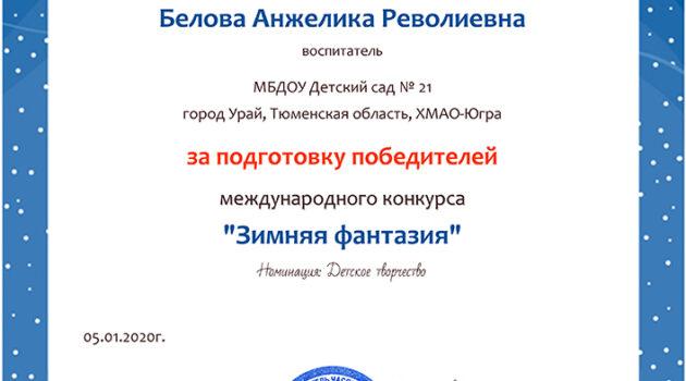 2020Белова Анжелика Револиевна