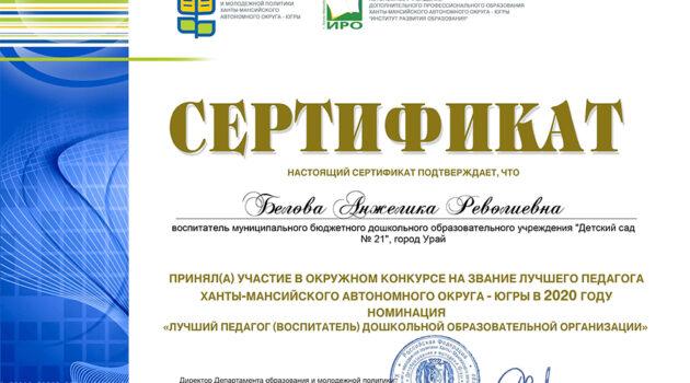 81_Белова Анжелика Револиевна