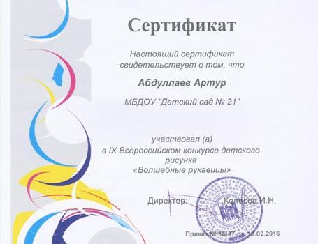 Abdullaev-Artur