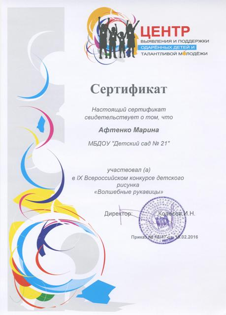 Aftenko-Mariya