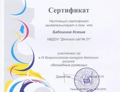 Baboshina-Ksyusha