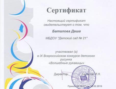 Batalova-Dasha