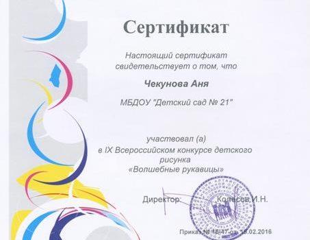 CHekunova-Anna