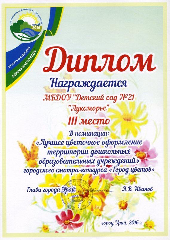Diplom-Cvetushhiy-gorod
