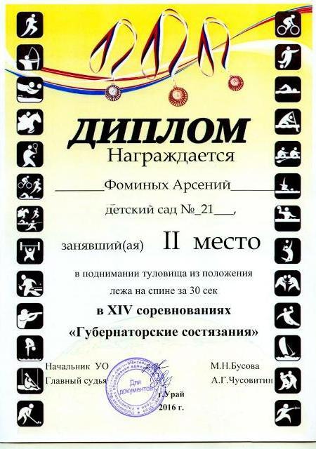 Fominykh-Arseniy