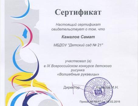 Kamalov-Samat-2