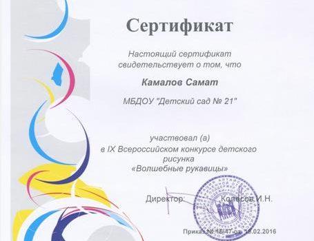 Kamalov-Samat