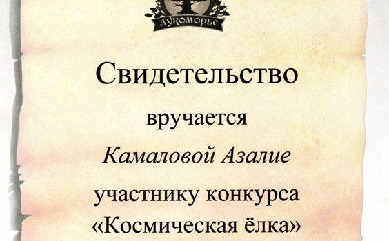Kamalova-Azaliya764
