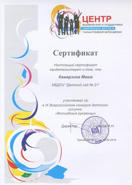 Kamarzina-Masha