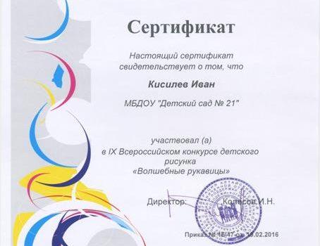Kiselev-Ivan-2