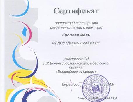 Kiselev-Ivan