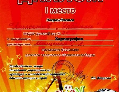 Kollektiv-Ryabinka