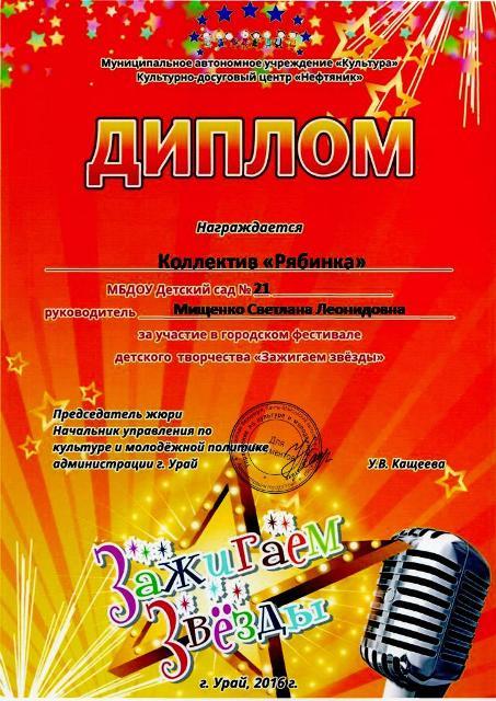 Kollektiv-Ryabinushka2