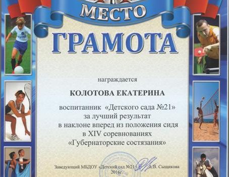 Kolotova-Katya