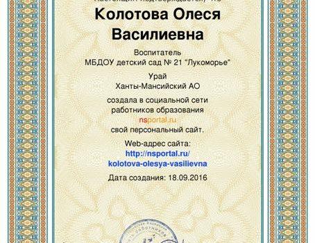 Kolotova-O-V