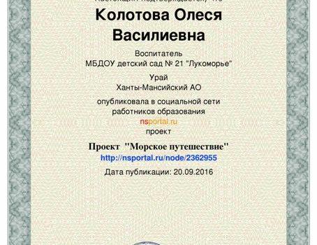 Kolotova-O-V-2