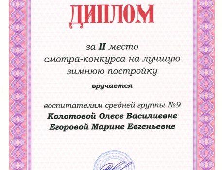 Kolotova759