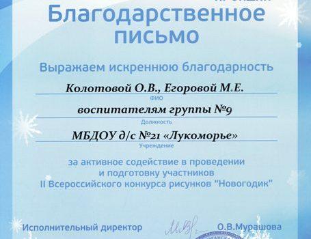 Kolotova761
