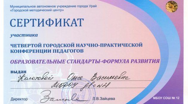 Kolotova762