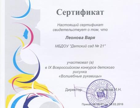 Leonova-Varya