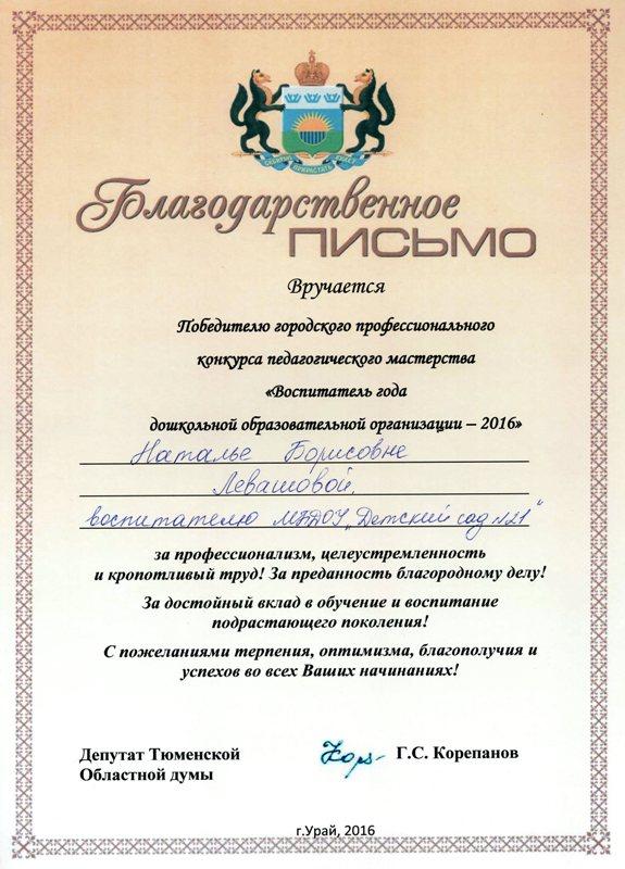 Levashova-3720
